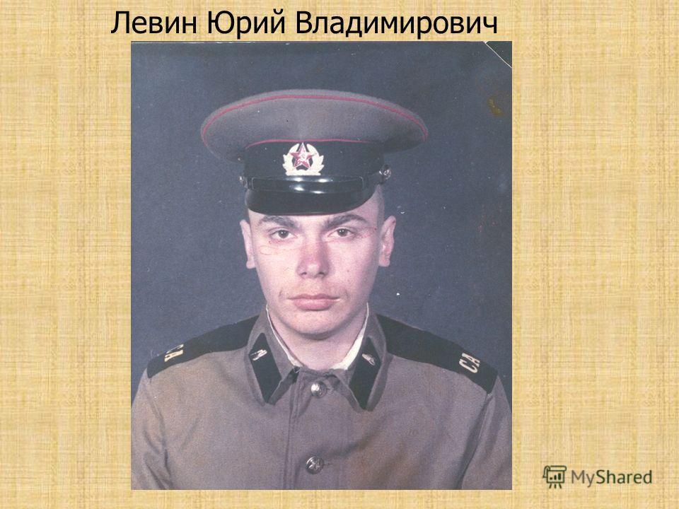 Левин Юрий Владимирович