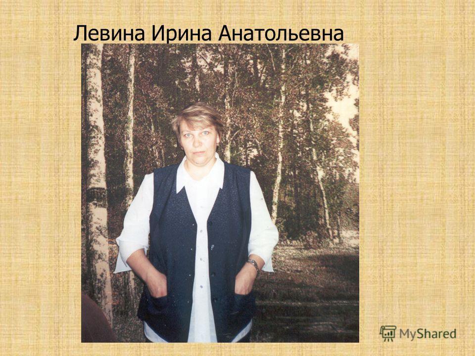 Левина Ирина Анатольевна