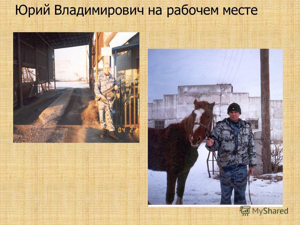 Юрий Владимирович на рабочем месте