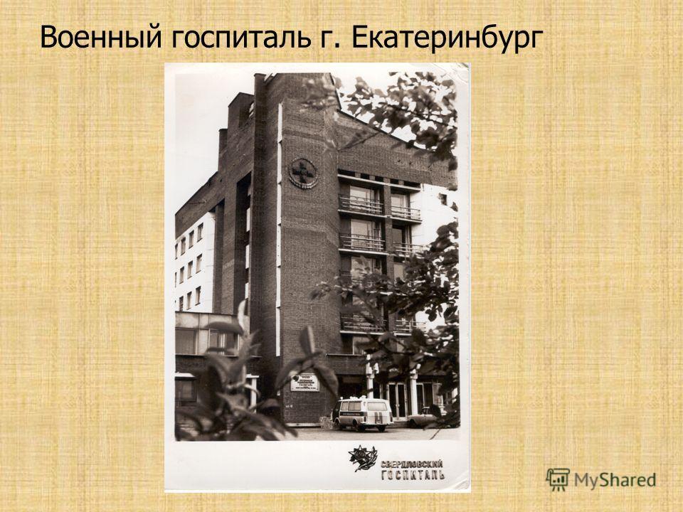 Военный госпиталь г. Екатеринбург