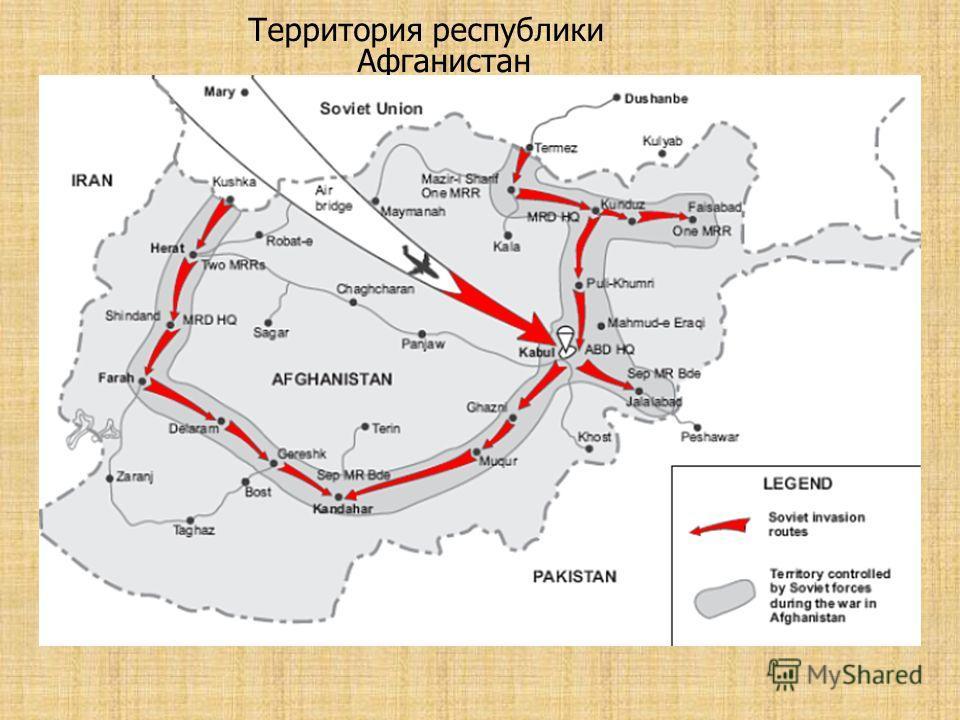 Территория республики Афганистан