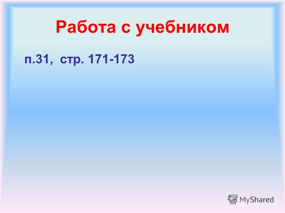 Работа с учебником п.31, стр. 171-173
