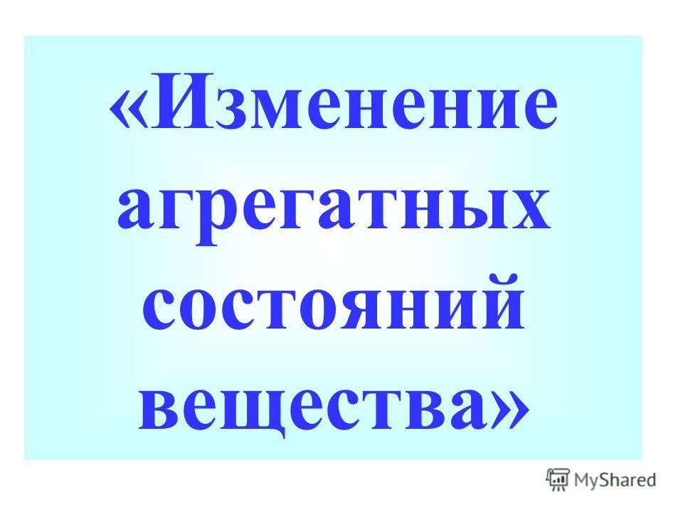 «Изменение агрегатных состояний вещества»