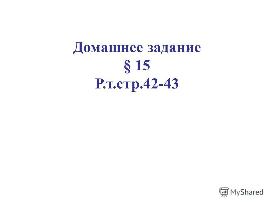 Домашнее задание § 15 Р.т.стр.42-43