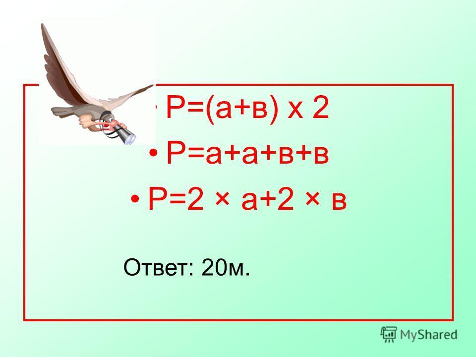 Площадь поляны 21м 2, длина 7м. Чему равна ширина поляны?