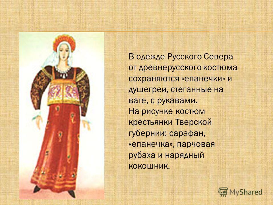 Древнерусский Женский Костюм Доставка