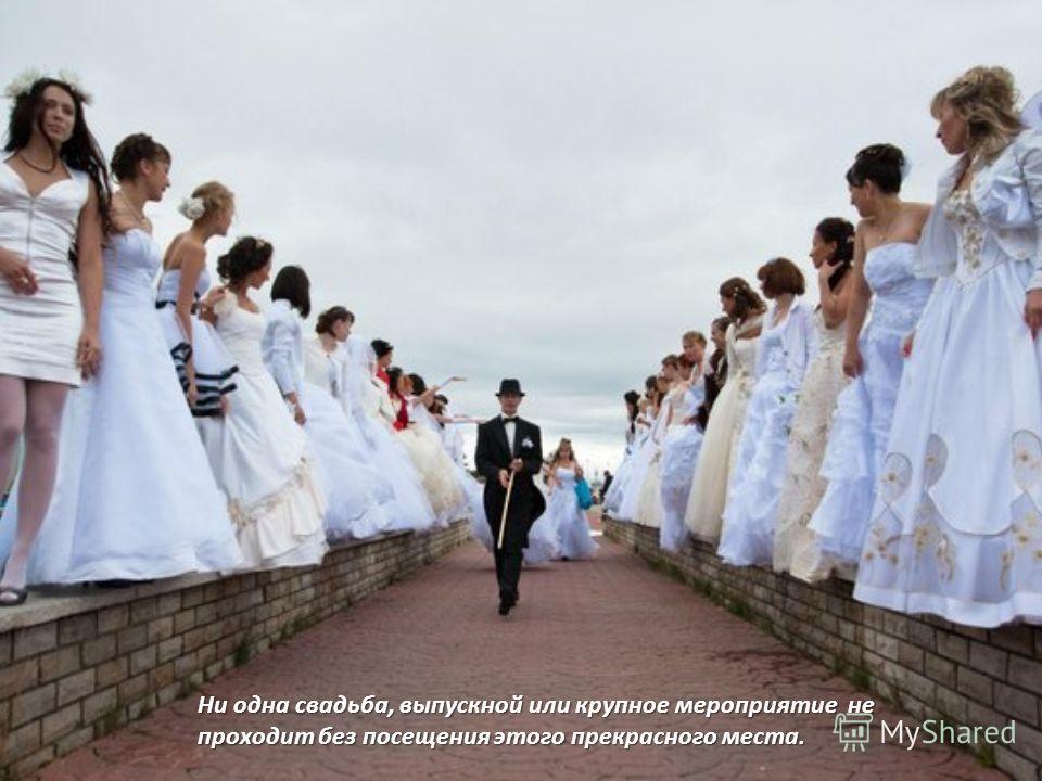 Ни одна свадьба, выпускной или крупное мероприятие не проходит без посещения этого прекрасного места.