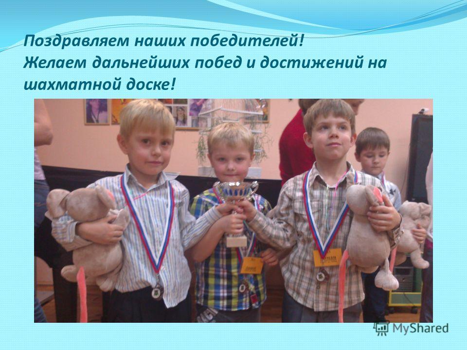 Поздравляем наших победителей! Желаем дальнейших побед и достижений на шахматной доске!