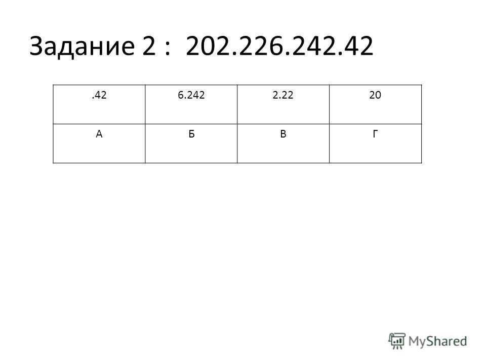 Задание 2 : 202.226.242.42.426.2422.2220 АБВГ