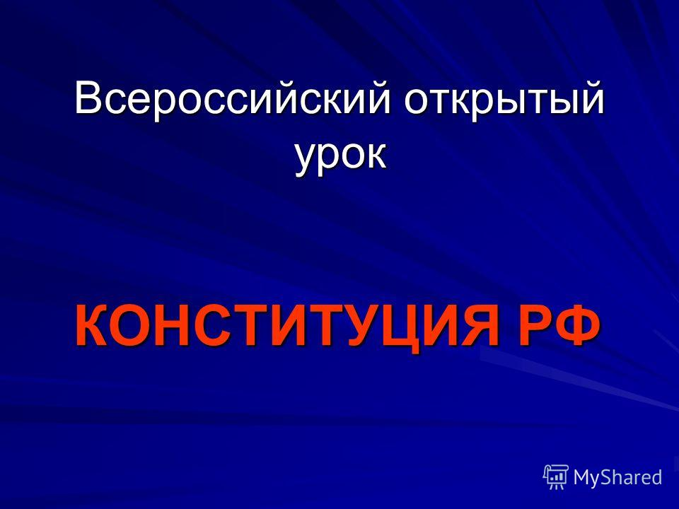 Всероссийский открытый урок КОНСТИТУЦИЯ РФ