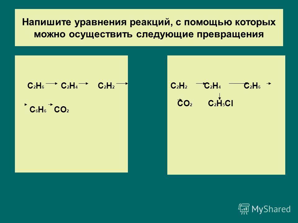 Напишите уравнения реакций, с помощью которых можно осуществить следующие превращения С 2 Н 6 С 2 Н 4 С 2 Н 2 С 6 Н 6 СО 2 С 2 Н 2 С 2 Н 4 С 2 Н 6 СО 2 С 2 Н 5 Сl
