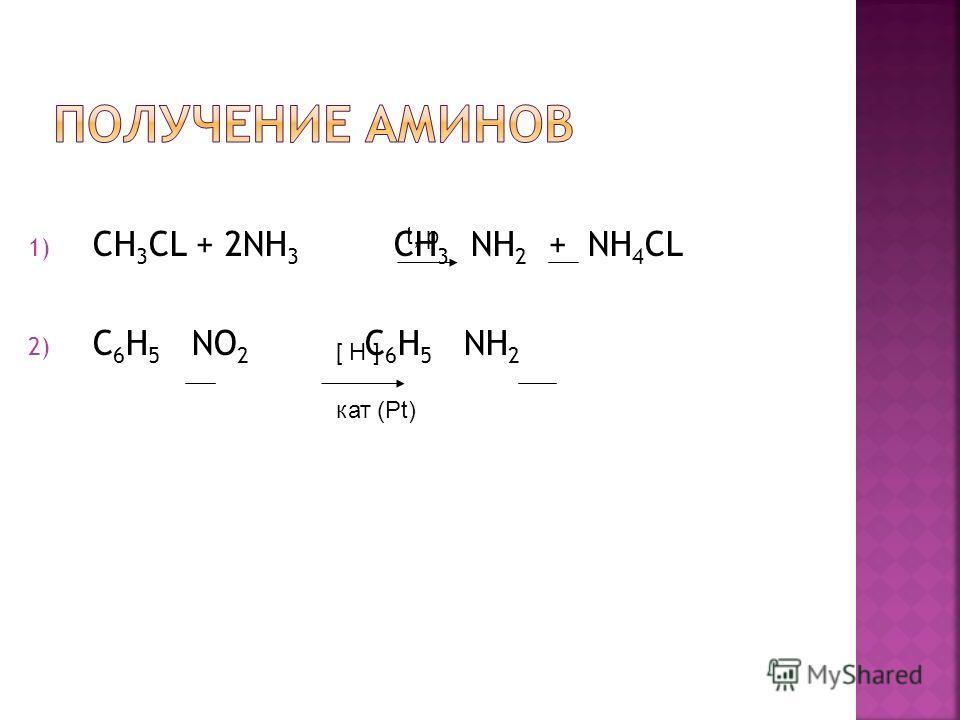 1) CH 3 CL + 2NH 3 CH 3 NH 2 + NH 4 CL 2) C 6 H 5 NO 2 C 6 H 5 NH 2 t, p [ H ] кат (Pt)