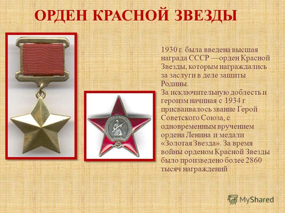 1930 г. была введена высшая награда СССР орден Красной Звезды, которым награждались за заслуги в деле защиты Родины. За исключительную доблесть и героизм начиная с 1934 г присваивалось звание Герой Советского Союза, с одновременным вручением ордена Л