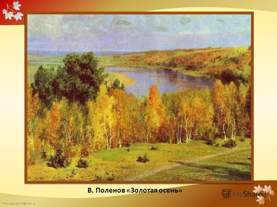 FokinaLida.75@mail.ru В. Поленов «Золотая осень»