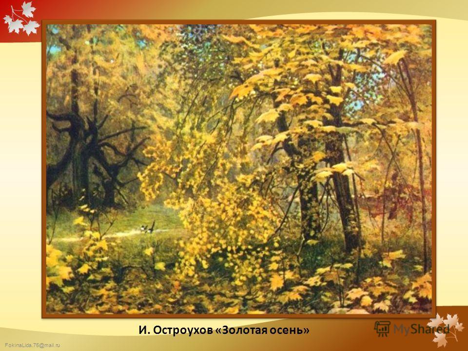 FokinaLida.75@mail.ru И. Остроухов «Золотая осень»