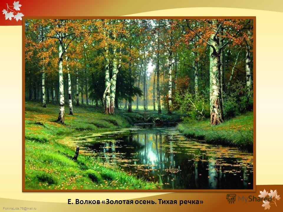 FokinaLida.75@mail.ru Е. Волков «Золотая осень. Тихая речка»