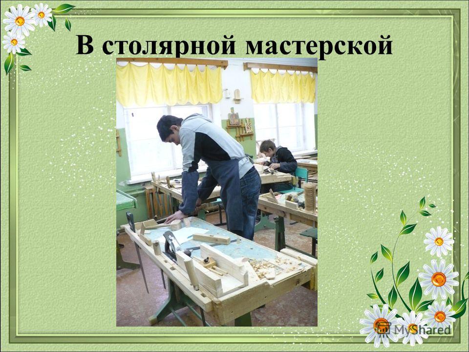 В столярной мастерской
