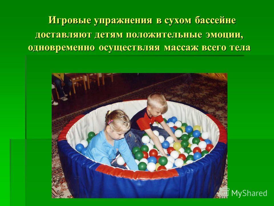 Игровые упражнения в сухом бассейне доставляют детям положительные эмоции, одновременно осуществляя массаж всего тела Игровые упражнения в сухом бассейне доставляют детям положительные эмоции, одновременно осуществляя массаж всего тела