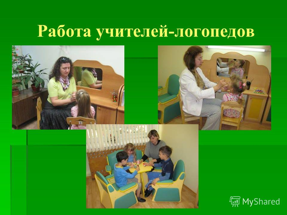 Работа учителей-логопедов