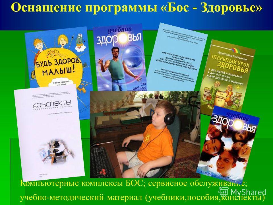 Оснащение программы «Бос - Здоровье» Компьютерные комплексы БОС; сервисное обслуживание; учебно-методический материал (учебники,пособия,конспекты)