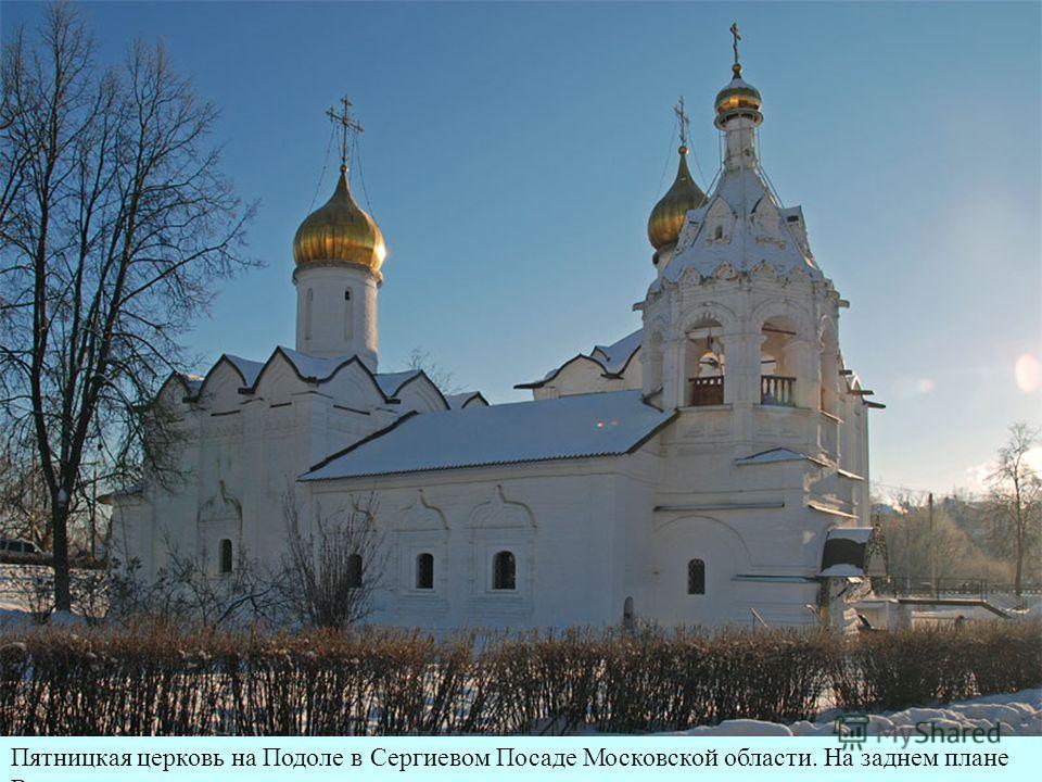 Пятницкая церковь на Подоле в Сергиевом Посаде Московской области. На заднем плане Введенская церковь.