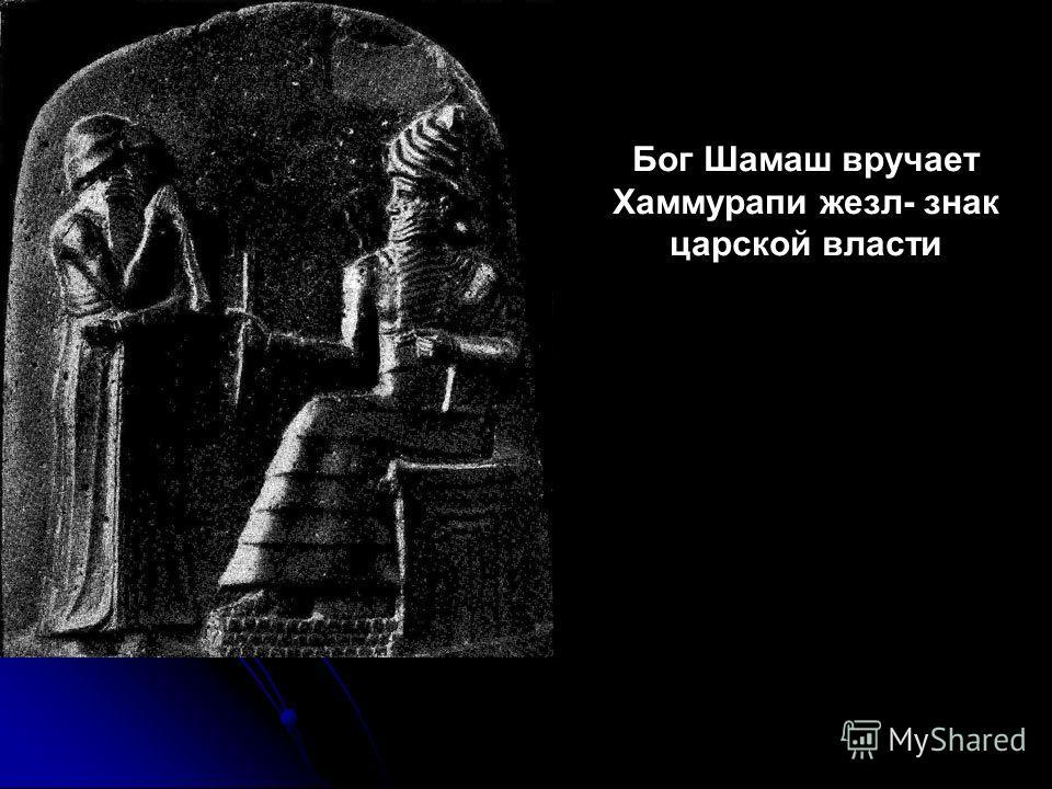 Бог Шамаш вручает Хаммурапи жезл- знак царской власти