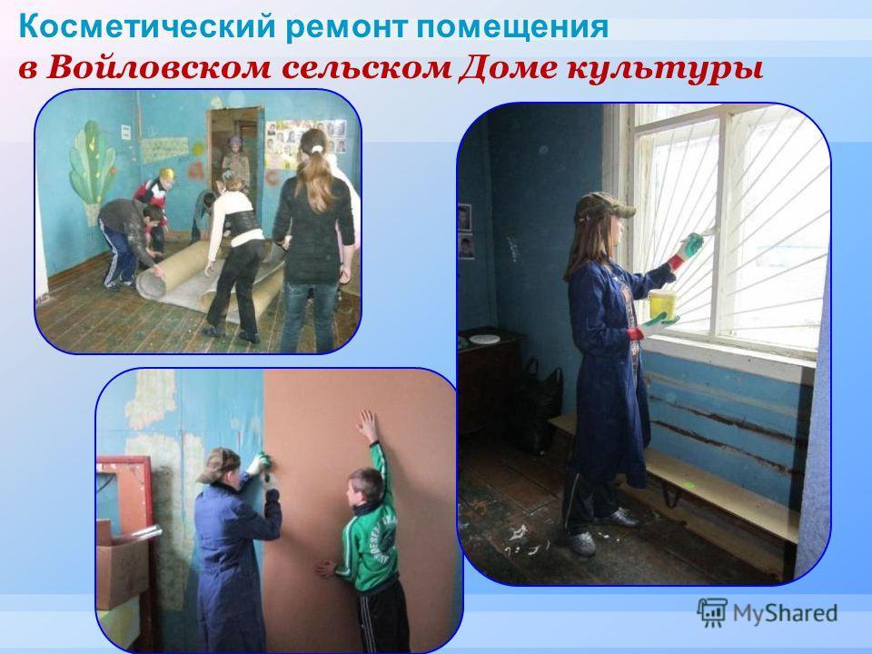 Косметический ремонт помещения в Войловском сельском Доме культуры
