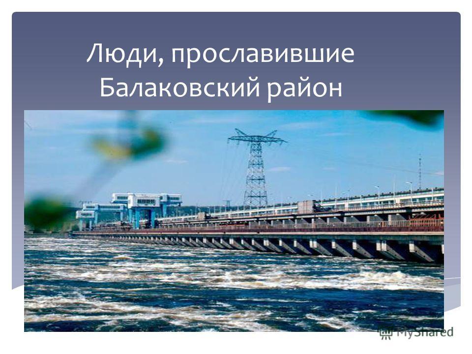 Люди, прославившие Балаковский район