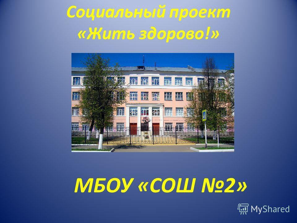 Социальный проект «Жить здорово!» МБОУ «СОШ 2»
