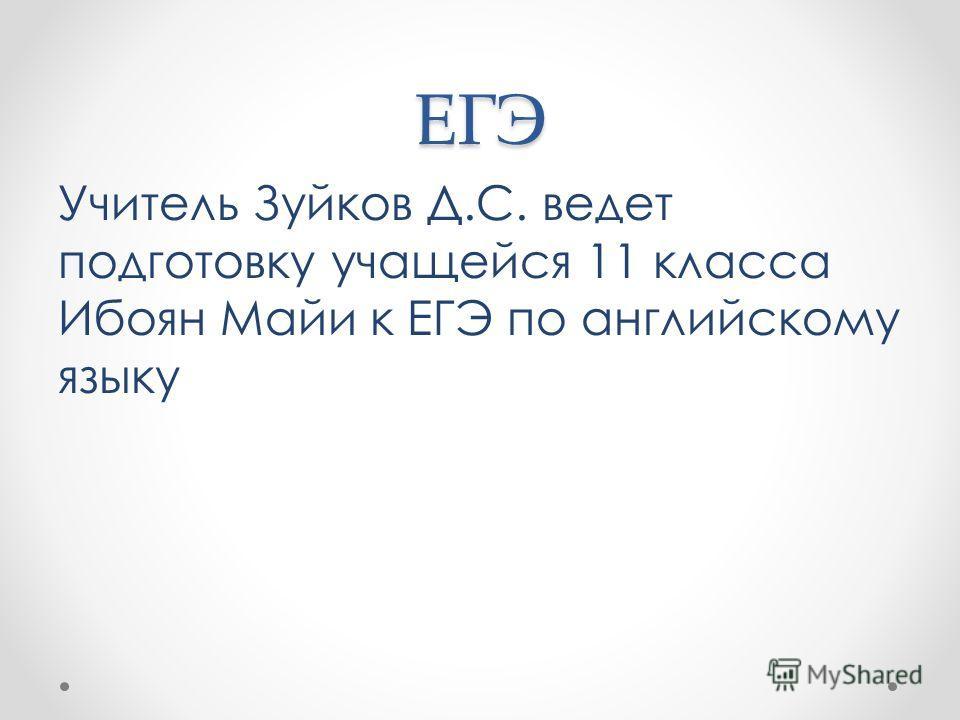ЕГЭ Учитель Зуйков Д.С. ведет подготовку учащейся 11 класса Ибоян Майи к ЕГЭ по английскому языку