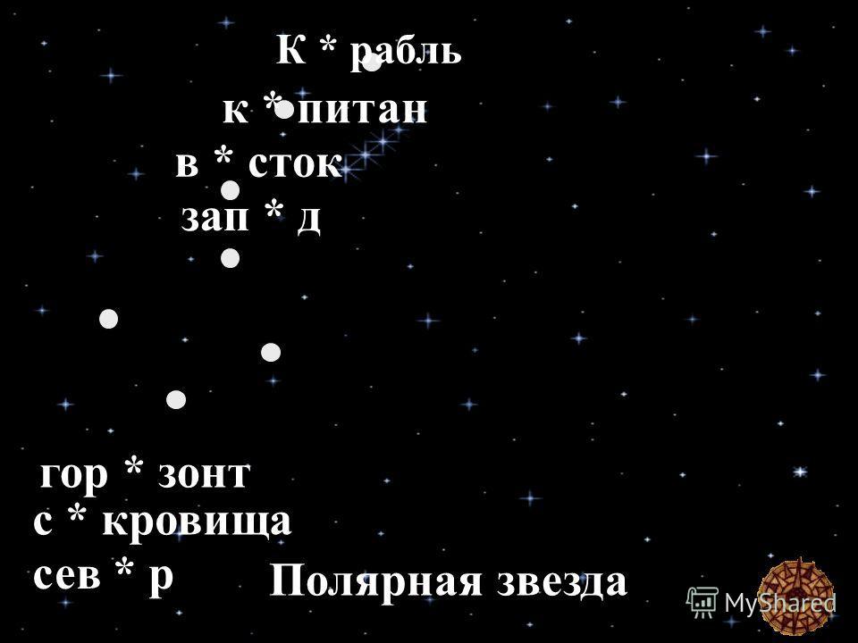 К * рабль к * питан в * сток зап * д гор * зонт с * кровища сев * р Полярная звезда