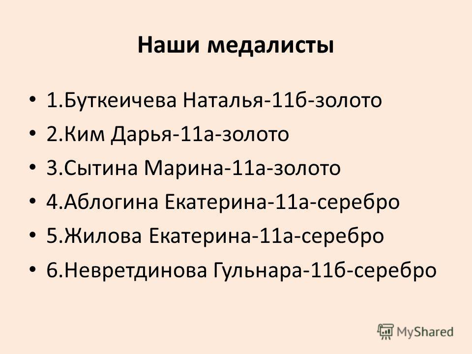 Наши медалисты 1.Буткеичева Наталья-11б-золото 2.Ким Дарья-11а-золото 3.Сытина Марина-11а-золото 4.Аблогина Екатерина-11а-серебро 5.Жилова Екатерина-11а-серебро 6.Невретдинова Гульнара-11б-серебро