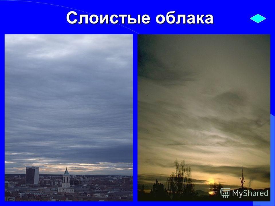 Основные виды облаков 6000 м 2000 м