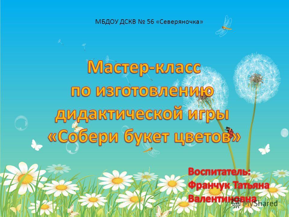 МБДОУ ДСКВ 56 «Северяночка» г.Нижневартовск