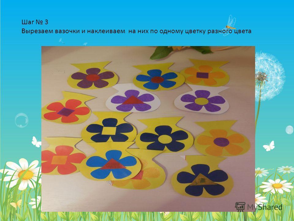 Шаг 3 Вырезаем вазочки и наклеиваем на них по одному цветку разного цвета