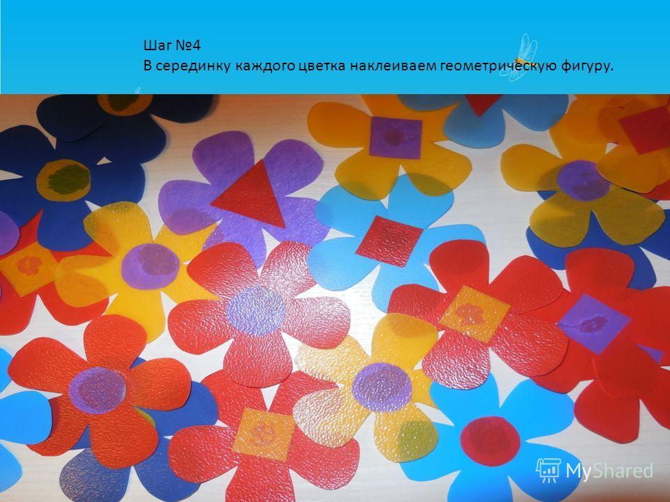 Шаг 4 В серединку каждого цветка наклеиваем геометрическую фигуру.