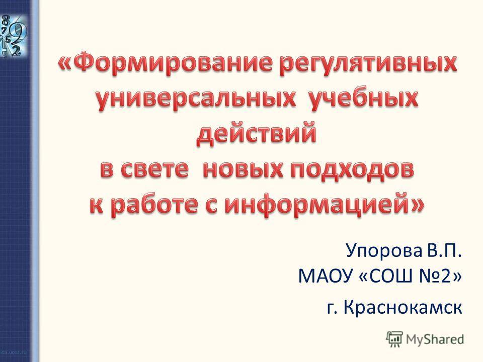 Упорова В.П. МАОУ «СОШ 2» г. Краснокамск