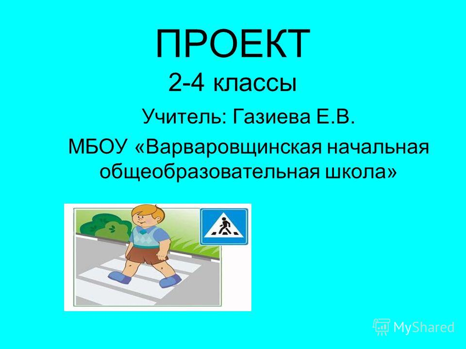 ПРОЕКТ 2-4 классы Учитель: Газиева Е.В. МБОУ «Варваровщинская начальная общеобразовательная школа»