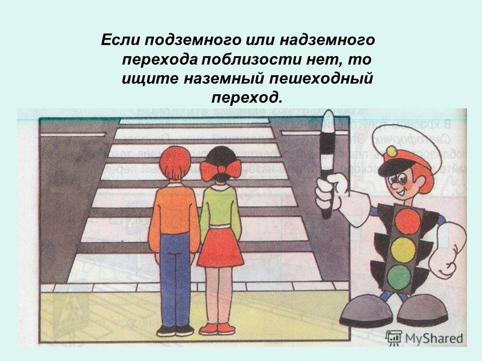 Если подземного или надземного перехода поблизости нет, то ищите наземный пешеходный переход. переход.