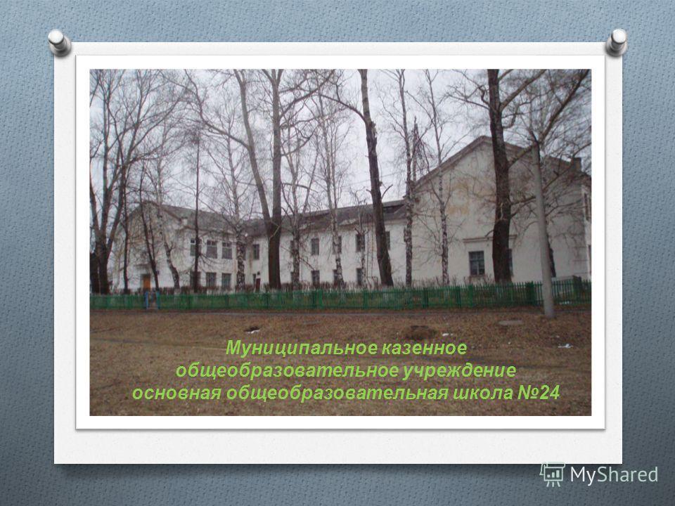Муниципальное казенное общеобразовательное учреждение основная общеобразовательная школа 24