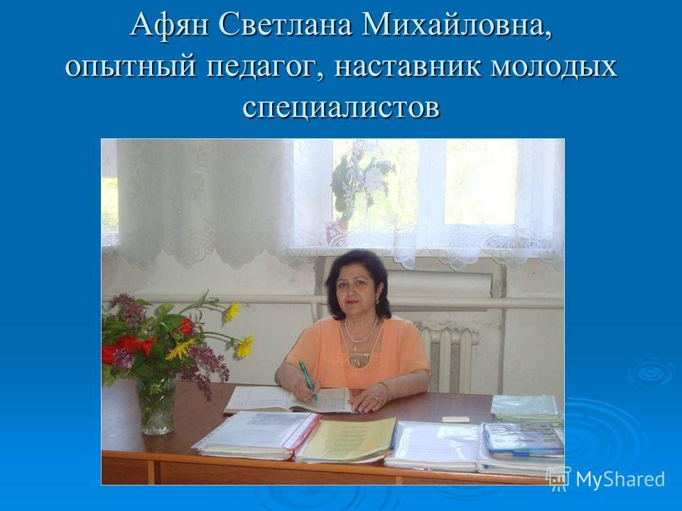 Афян Светлана Михайловна, опытный педагог, наставник молодых специалистов
