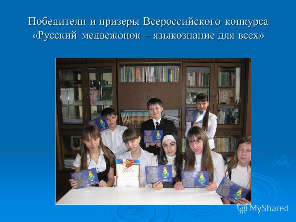 Победители и призеры Всероссийского конкурса «Русский медвежонок – языкознание для всех»