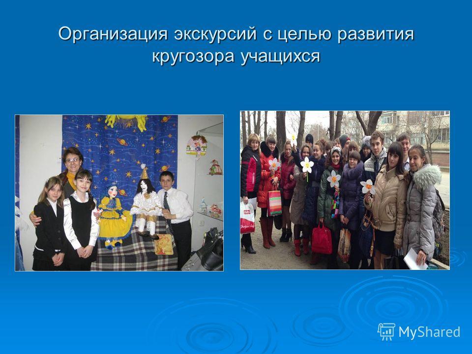 Организация экскурсий с целью развития кругозора учащихся
