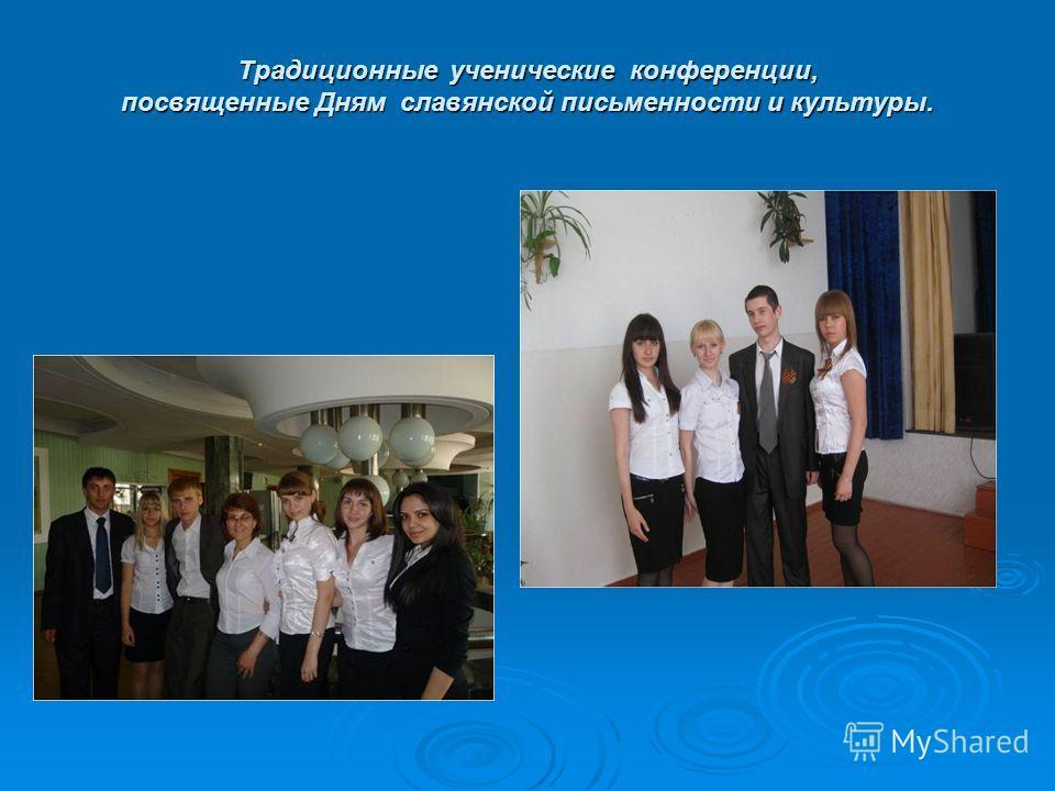 Традиционные ученические конференции, посвященные Дням славянской письменности и культуры.