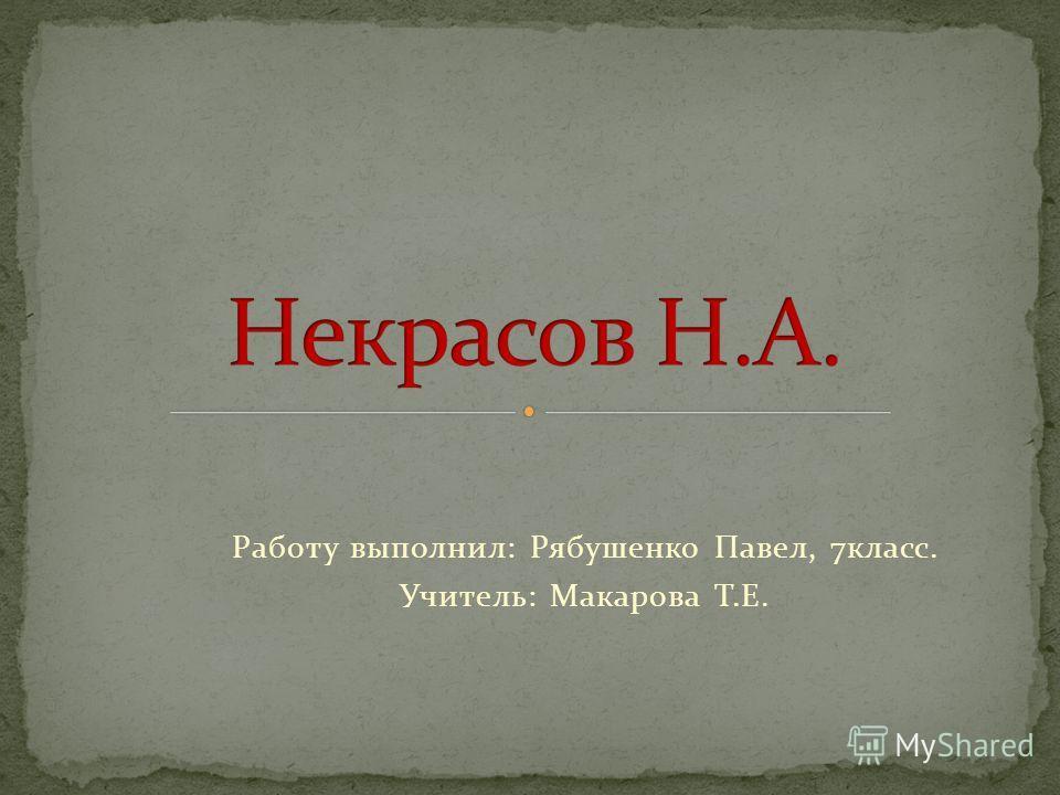 Работу выполнил: Рябушенко Павел, 7класс. Учитель: Макарова Т.Е.