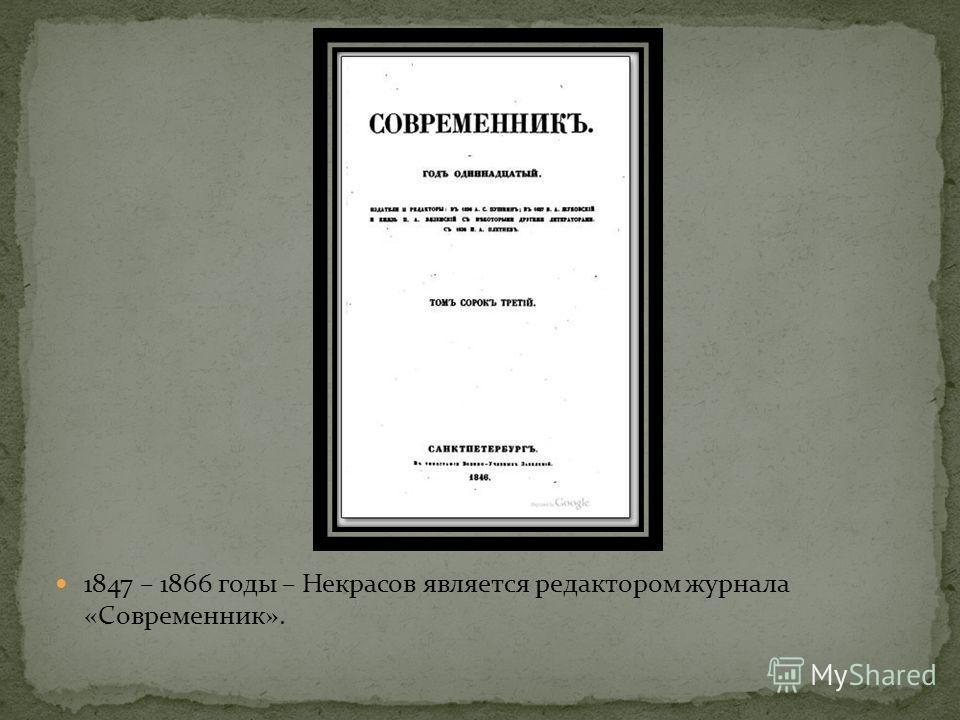 1847 – 1866 годы – Некрасов является редактором журнала «Современник».