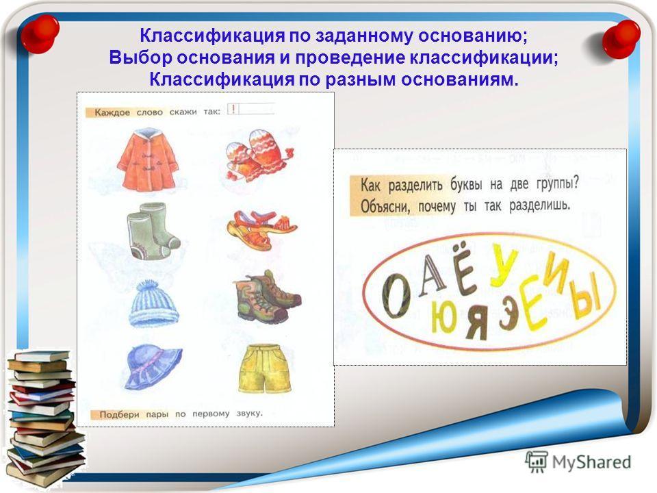 Классификация по заданному основанию; Выбор основания и проведение классификации; Классификация по разным основаниям.