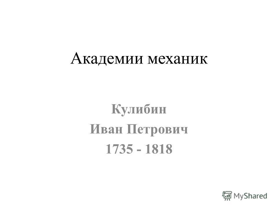 Академии механик Кулибин Иван Петрович 1735 - 1818