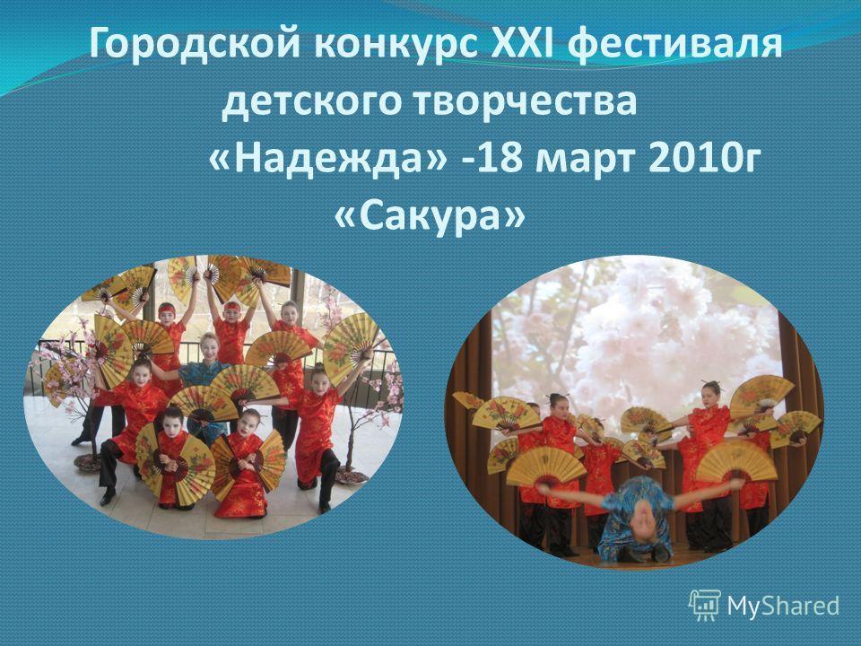 Городской конкурс XXI фестиваля детского творчества «Надежда» -18 март 2010г «Сакура»