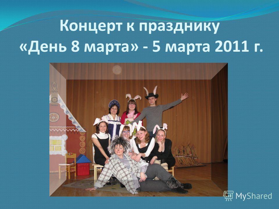 Концерт к празднику «День 8 марта» - 5 марта 2011 г.